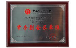 中山市贵州商会常务副会长单位