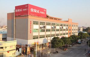 全家乐工厂大楼
