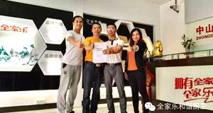 中山市全家乐电器有限公司与湖南智慧农村科技发展有限公司签订战略合作协议
