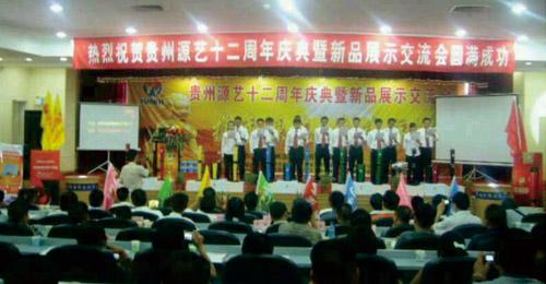 2008 召开12年分销商战略峰会