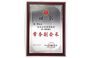 贵州商会证书