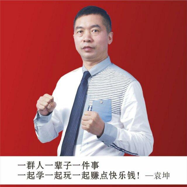 2018年7月27日全家乐贵州峰会-袁总发表讲话