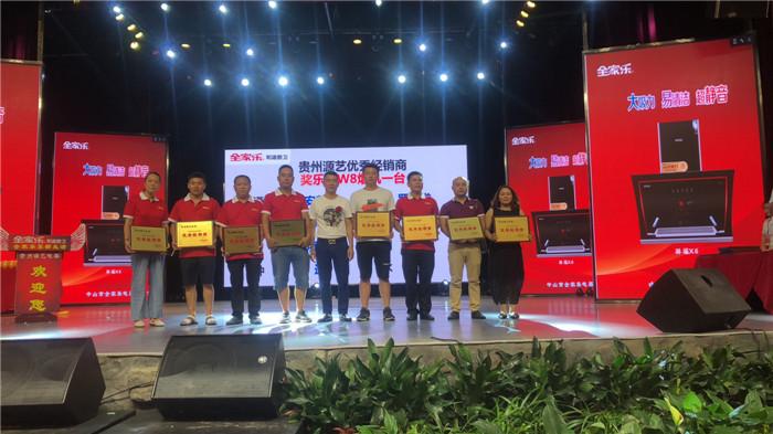 2018年7月27日全家乐贵州峰会-颁奖