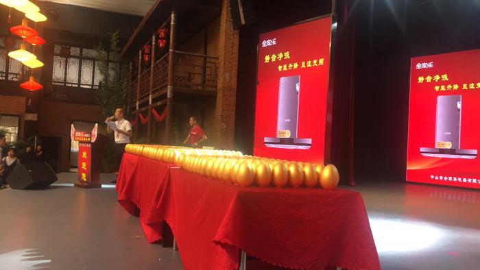 2018年7月27日全家乐贵州峰会-抽奖现场