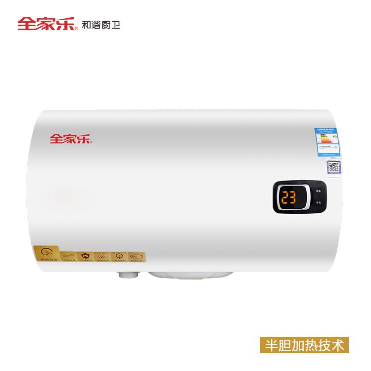 全家乐 灵智YG7 储水式电热水器