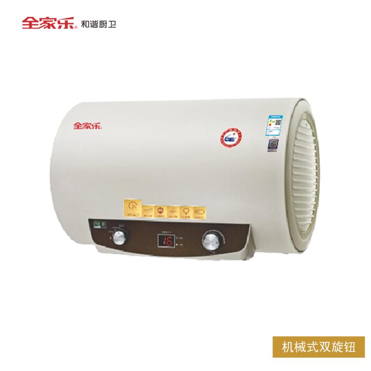 全家乐 灵智YG4 储水式电热水器