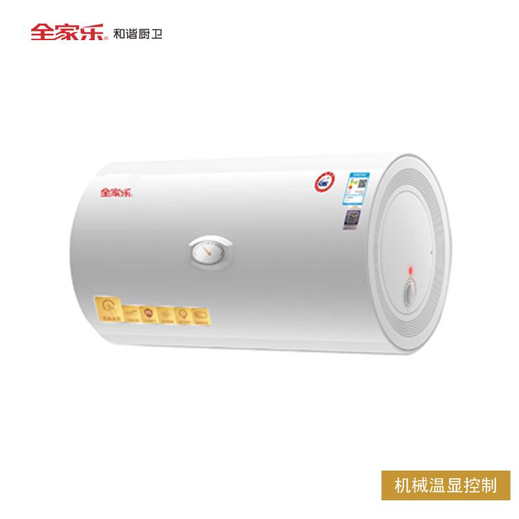 全家乐 灵智YG3 储水式电热水器
