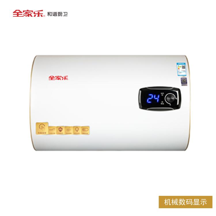 全家乐 睿智BG9 储水式电热水器