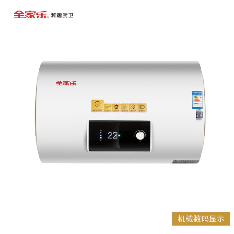 全家乐 睿智BG4 储水式电热水器