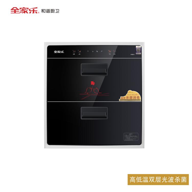 全家乐 祥福X6嵌入式消毒柜