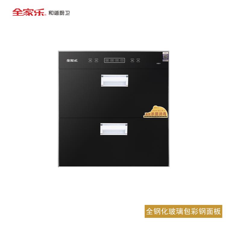 全家乐 祥福X1嵌入式消毒柜