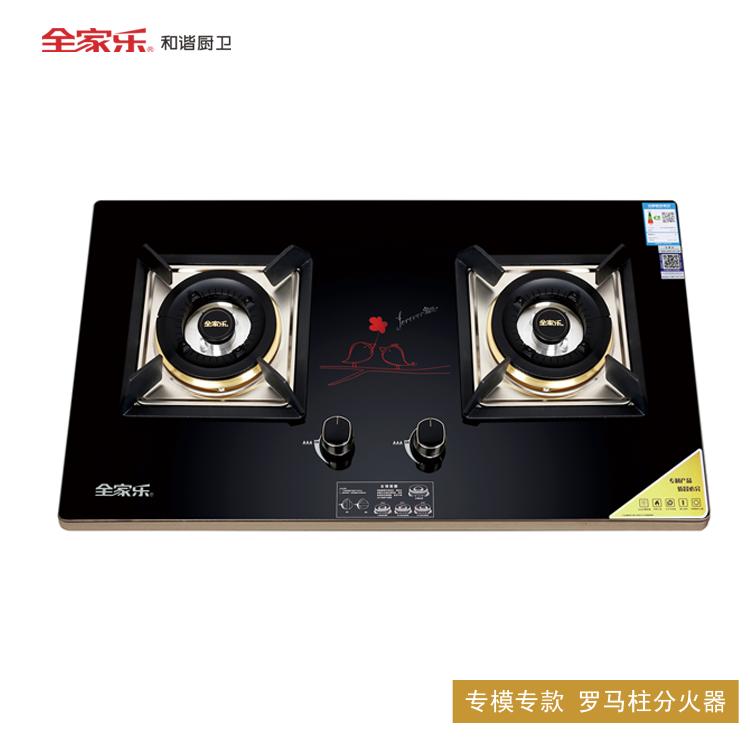 全家乐 祥福X6 燃气灶具