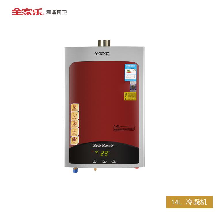 星彩BH14 冷凝燃气热水器