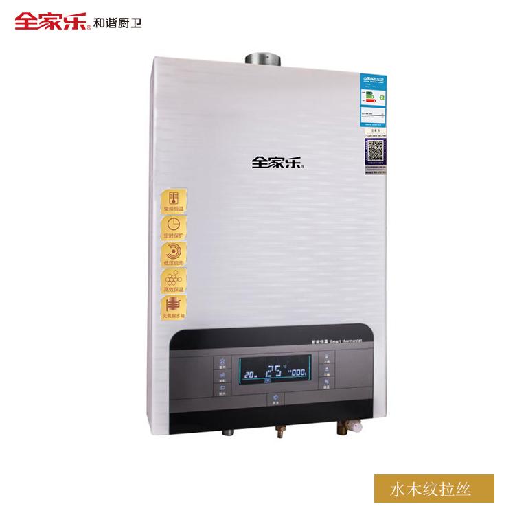 全家乐素彩GH18 恒温燃气热水器