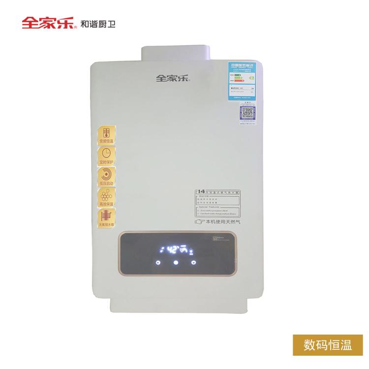 全家乐 素彩GH21 恒温燃气热水器