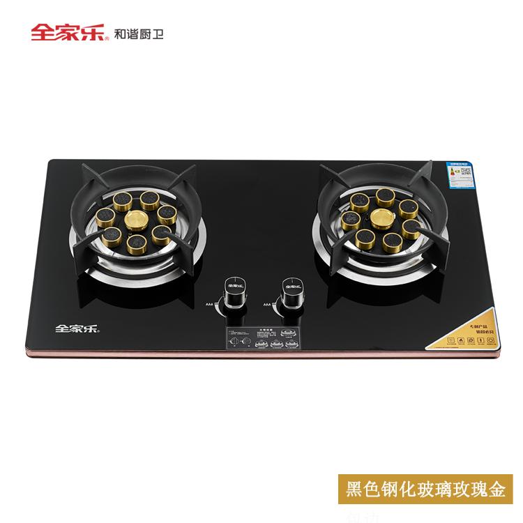 全家乐 祥福X5 燃气灶具