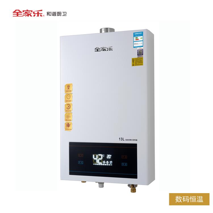 全家乐 素彩GH11 恒温燃气热水器
