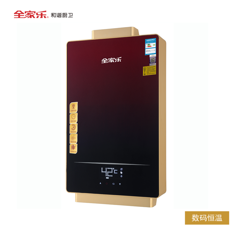 全家乐 星彩BH10 恒温燃气热水器