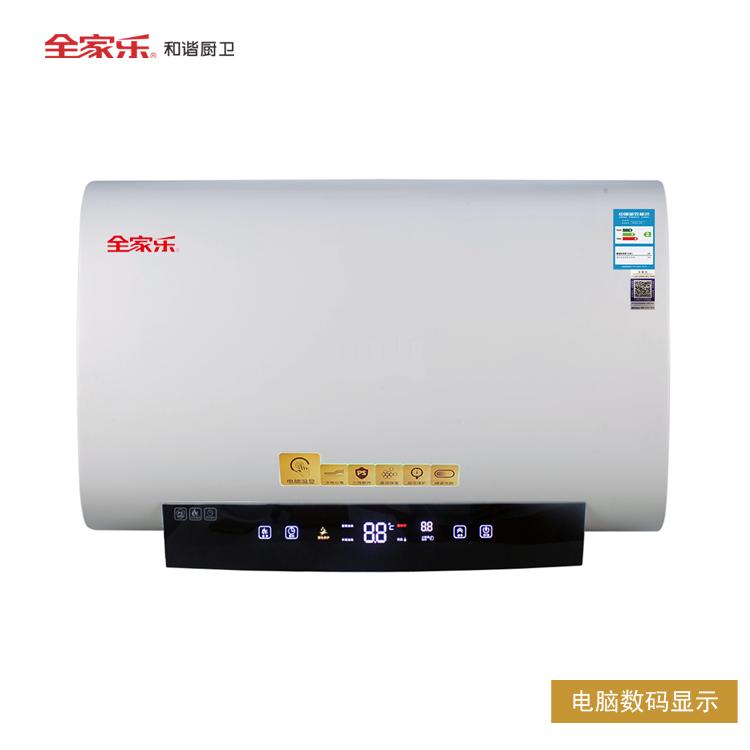全家乐 睿智BG12 储水式电热水器
